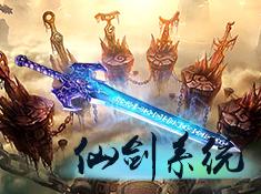 《一剑灭仙》仙剑系统 提高属性征战江湖