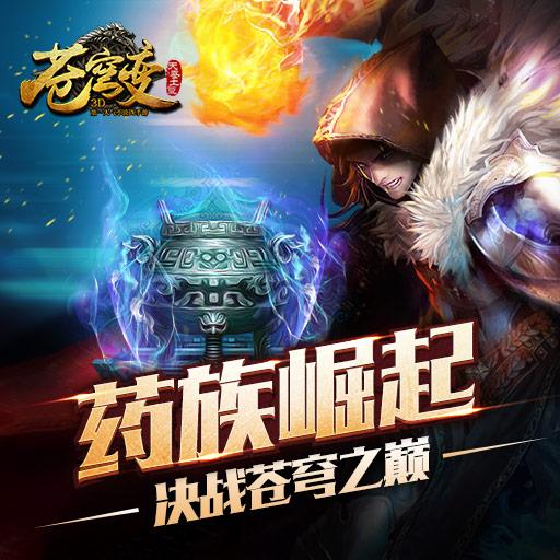 """苍穹变新版本""""药族崛起""""来袭 全新玩法曝光"""