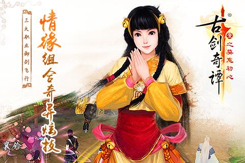 古剑奇谭壹之莫忘初心九游版截图