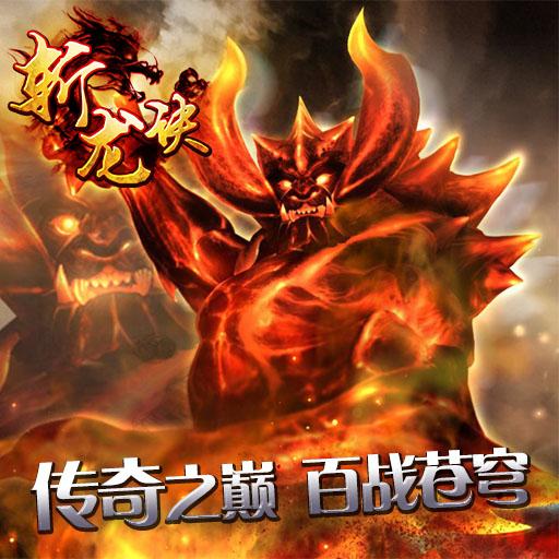 斩龙诀 送v3 九游官网安卓版v1.0.1下载 56手机游戏下载网
