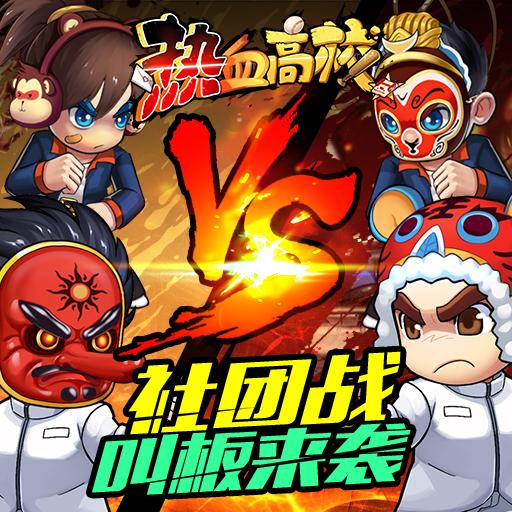 """组团茬架!《热血高校》今日开启""""社团战""""版本!"""