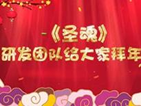 《圣魂》春节祝福视频