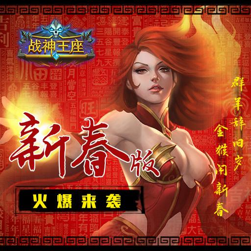 2月2日《战神王座》新春版火爆来袭!