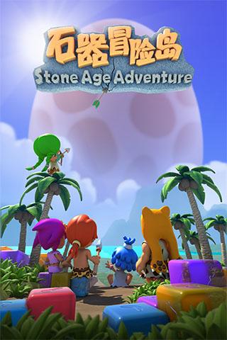 石器冒险岛图4