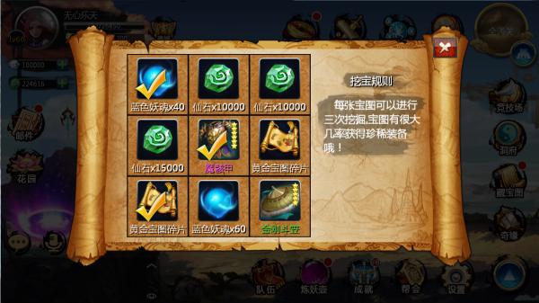 挖高级藏宝囹��9m�_炼妖壶传奇 游戏指引 藏宝图  藏宝图分为普通藏宝图,高级藏宝图和