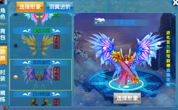 羽翼系统_指引_仙迹_九游手机游戏