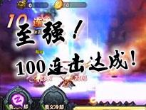 《圣魂》视频第四弹  至强!100连击达成!