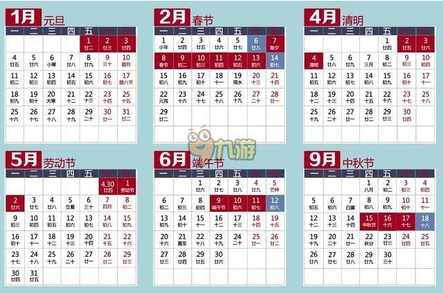 2016年春节放假安排时间表