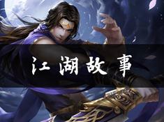 《三剑豪2》江湖故事