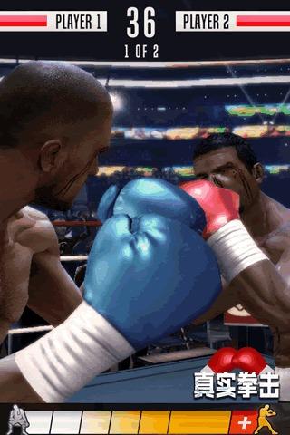 真实拳击图5
