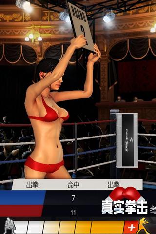 真实拳击图2