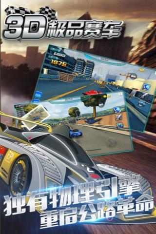3D极品赛车图3