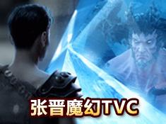 张晋《暗黑血统》魔幻TVC 狠动作来袭!