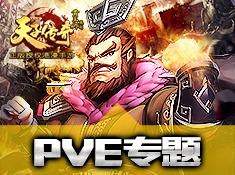 《天子传奇》PVE专题玩法