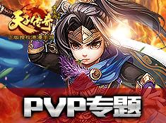 《天子传奇》PVP专题玩法