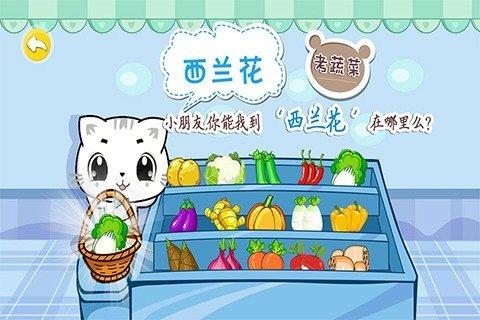 宝宝认蔬菜