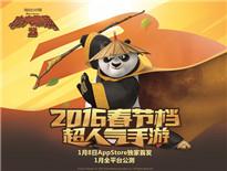 CG首曝 《功夫熊猫3》1月8日AppStore首发