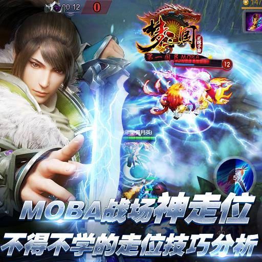 MOBA神走位 《梦三国》走位技巧分析