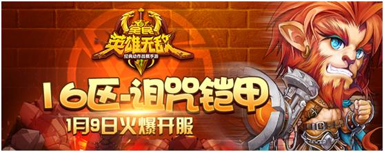 《全民英雄无敌》十六区诅咒铠甲1月9日火爆开服