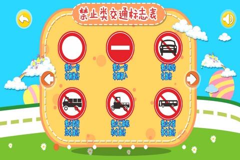 宝宝认交通标志禁止类图2