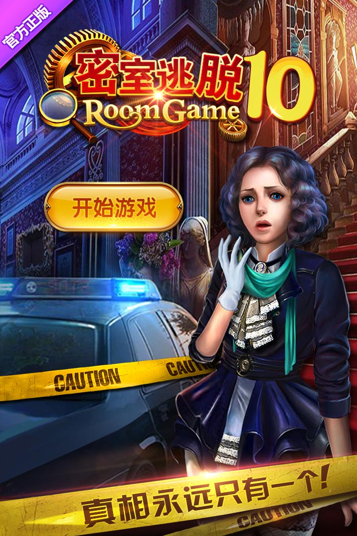 密室逃脱10侦探风云安卓版10.17.125截图0