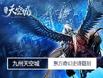 28日不删档测试《九州天空城》玩法视频