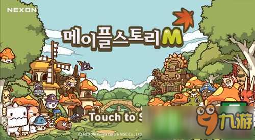 《冒险岛m》10月13日登陆韩国 经典童年回忆再现