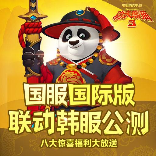 《功夫熊猫3》手游韩服预约火爆