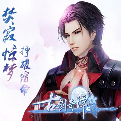 《古剑奇谭一》正版手游公布10月25日执剑重逢
