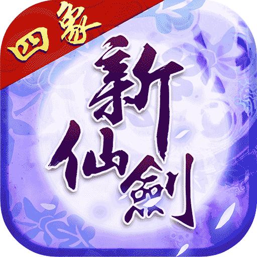 新仙剑奇侠传 uc版
