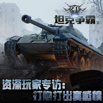 《3D坦克争霸2》资深高玩专访:打炮打出真感情