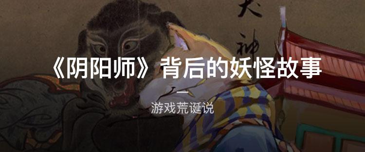 游戏荒诞说:《阴阳师》背后的妖怪故事