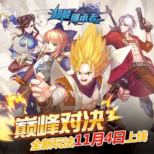 巅峰对决 《超能继承者》全新玩法11月4日上线