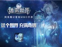 首测10月27日!《迷雾世界》全新预告片首曝