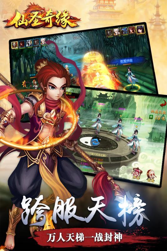 仙圣奇缘 游戏截图