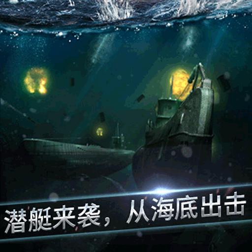 《战舰猎手》航母即将成为过去!潜艇震撼袭来!