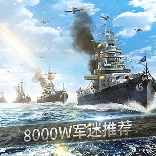 《战舰猎手》入门巡洋舰新玩法震撼亮相
