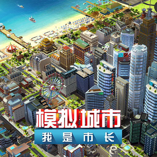 《模拟城市:我是市长》游戏特色