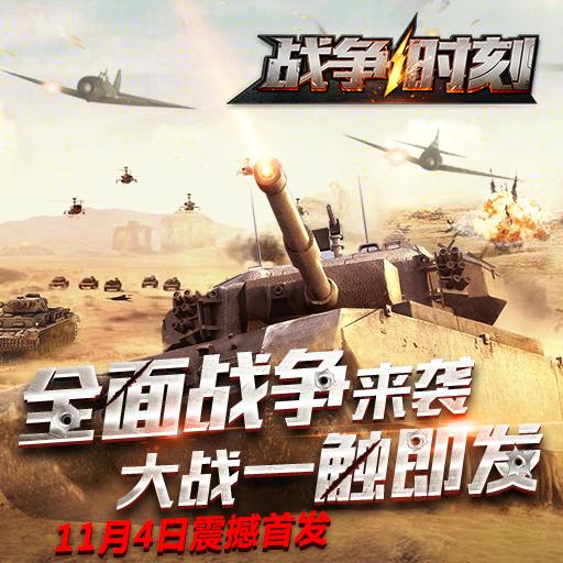 《战争时刻》11月4日首发内容曝光
