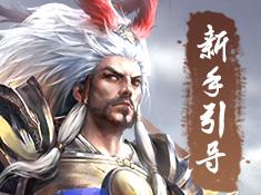 《凡人修仙传》新手引导FAQ专题