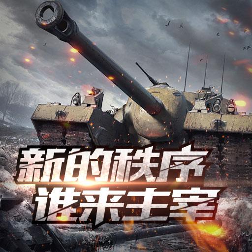 《火线指挥官》万人同屏即时战争再现坦克风暴