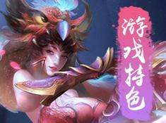 《凡人修仙传》游戏特色专题