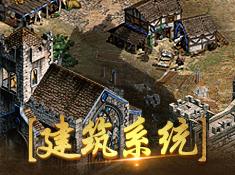 《帝国王座》建筑系统