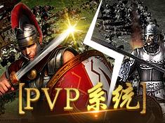 《帝国王座》PVP系统