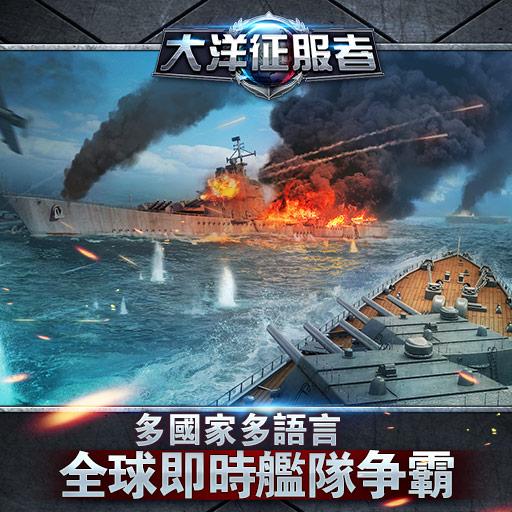 《大洋征服者》将领系统介绍