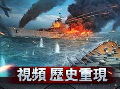 《大洋征服者》最新视频历史重现
