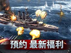 《大洋征服者》抢先预约最新福利