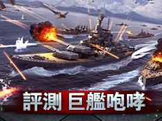 《大洋征服者》权威评测 体验巨舰咆哮
