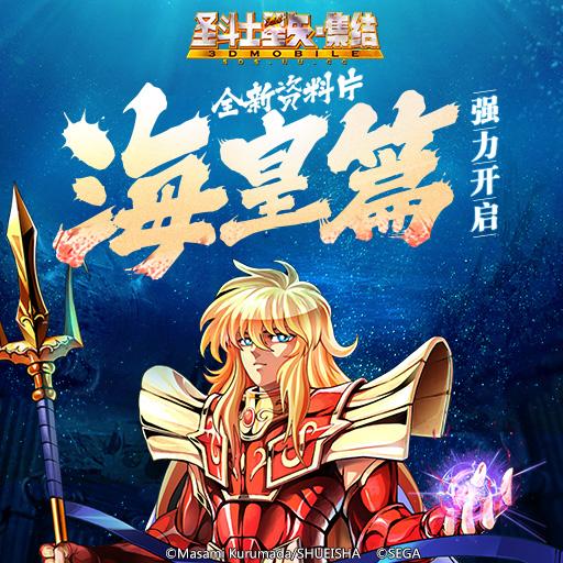 《圣斗士星矢-集结》海皇篇新版本初次解禁