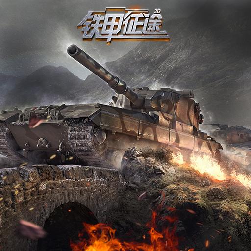 炮火纷飞任你打!《坦克冲锋》男人的游戏!!